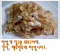 [부산자갈치시장 자갈치맘] 쥐포구이채300g. 간식 맥주안주.
