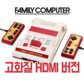 HDMI 패미컴 패미콤 아빠게임해 8비트게임기 팩게임기