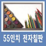 [CVT] 55H-DB01 55인치 전자칠판 학교 / 학원 /기업 / 교육용 / 회의용 스마트전자칠판