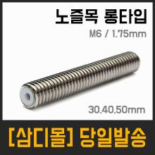 M6 노즐목 롱타입 (30~50mm)