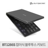 비프렌드 BT1286S 접이식 블루투스 키보드 / 멀티페어링 블루투스 키보드