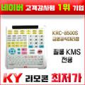 네이버 1위 할인쿠폰 지급중 KY 금영노래방 필통 리모콘 노래반주기 KRC-8500S