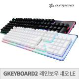 GKEYBOARD2 레인보우 NEO LE / 플런저 스위치 / 게이밍 키보드