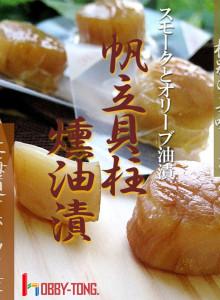 가리비 조개 관자 훈제 일본 나토리 간식 술 안주