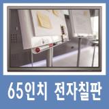 [CVT] 65H-DB01 65인치 전자칠판 학교 / 학원 /기업 / 교육용 / 회의용 스마트전자칠판