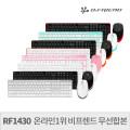 비프렌드 RF1430 무선 키보드 마우스 세트 / 사무용 키보드 / 펜타그래프 키보드