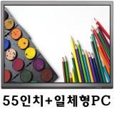 [CVT] 55H-DB01 55인치 전자칠판+일체형PC 학교 / 학원 /기업 / 교육용 / 회의용 스마트전자칠판