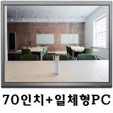 [CVT] 70C-DB01 70인치 전자칠판+일체형PC 학교 / 학원 /기업 / 교육용 / 회의용 스마트전자칠판