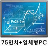[CVT] 75H-DB01 75인치+일체형PC 전자칠판 학교 / 학원 /기업 / 교육용 / 회의용 스마트전자칠판