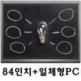 [CVT] 84H-DB01 84인치 전자칠판+일체형PC 학교 / 학원 /기업 / 교육용 / 회의용 스마트전자칠판