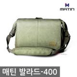 매틴 발라드 400 그린 숄더백 DSLR/카메라가방 캔버스 M9757 (발라드 400 그린)