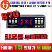 네이버 고객만족도1위 태진노래방 TJ미디어 B70 동전 노래방기기