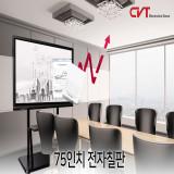 [CVT] 75H-DB01 75인치 전자칠판+스탠드(ST-01) 학교 / 학원 /기업 / 교육용 / 회의용 스마트전자칠판