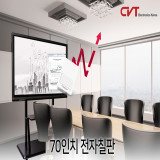 [CVT] 70C-DB01 70인치 전자칠판+스탠드(ST-01) 학교 / 학원 /기업 / 교육용 / 회의용 스마트전자칠판