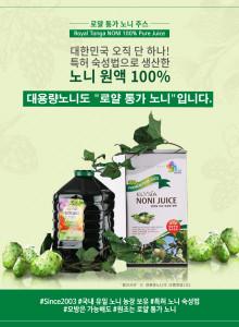 [품절][본사직영][온가족용 대용량 1통] 엘리시아노니 4.5Lx1통 100% 로얄통가노니주스 순수숙성원액