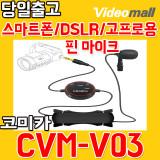 [비디오몰] COMICA(正品) 스마트폰용 코미카 CVM-V03