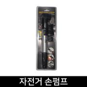 [스쿨문구] 스피드라인 자전거 손펌프