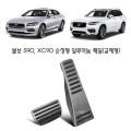 볼보 S90/XC90 순정형 알루미늄페달