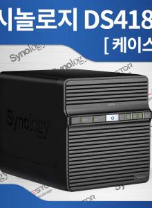 시놀로지 DS418J (하드미포함) 4베이 NAS 나스 클라우드 개인용 서버 에이블스토어 정품