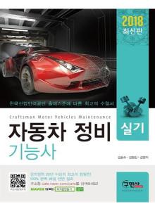 2018 자동차정비기능사 실기 / 구민사 (책 도서)