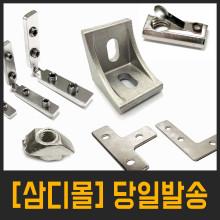 프로파일 부품 모음, (인서트, 스프링, T)너트, (이너, 알미늄, 플레이트)브라켓