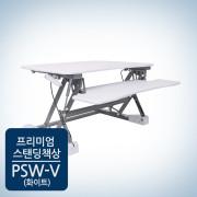 [중고][미개봉 / 화이트 / 수도권만 배송가능]높이조절책상 스탠딩책상 프리미엄 스탠워크 PSWV(화이트) 높낮이조절