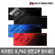 비프렌드 B_PAD (비패드) 천연고무재질 방수패드 장패드 게이밍장패드