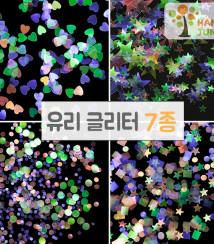 하나쭌 유리별 별 버블 원형 젤네일 글리터