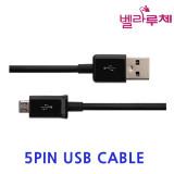[벨라루체] 5pin USB 케이블