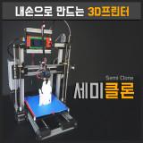 세미클론 부품 세트 자가 복제 가능 삼디프린터