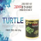 그로비타 거북사료 85g