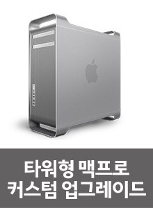 5.1세대 맥프로용 12코어 CPU 업그레이드 서비스
