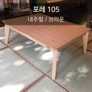 [OKOTA]코타츠 포레 105/배송비무료/하기하라코타츠.난방테이블.난방비절약.히터테이블.온열테이블