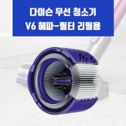 다이슨 V6 헤파필터 / 리필용 필터 / 헤파상품에만 적용되는 상품입니다