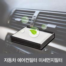 자동차 에어컨필터 SM3제너레이션 09년 06월이전-110