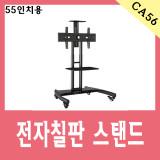 [CVT] 전자칠판 스탠드 55인치형 CA56