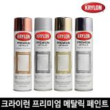 [스쿨문구] KRYLON 크리론 프리미엄 메탈릭 페인트 크롬 골드