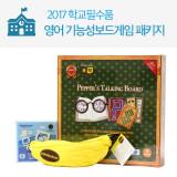 페퍼스토킹보드3rd+바나나그램스+뭉치뭉치 [2017 학교 필수품] 영어 기능성보드게임 (세트1)