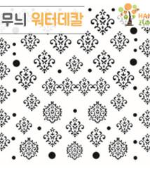 하나쭌 무늬 워터데칼
