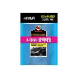 [불스원] 퍼스트클래스 광택타월