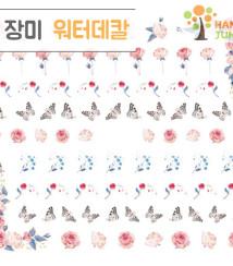 하나쭌 장미 워터데칼