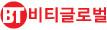 비티글로벌 로고