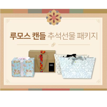 [ 추석선물 패키지 ] 루모스캔들 싱글팩 (한정판)