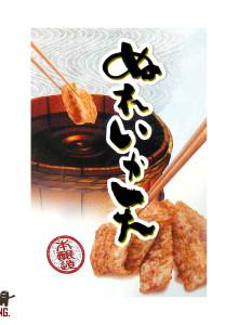 누레이카텐 일본 양조간장에 적신 오징어 과자 /5개
