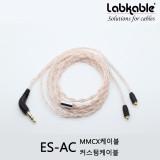 랩케이블 ES-AC MMCX케이블 커스텀케이블
