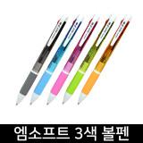 [스쿨문구] 엠멀티펜 소프트 쓰리 3색볼펜 0.8mm(낱개)