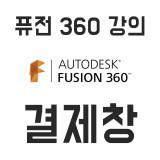 퓨전360 강의 결제창