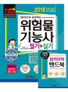 2018 단기완성 위험물기능사 필기+실기 / 성안당 (책 도서)