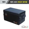 벤츠 AMG 트렁크 정리함