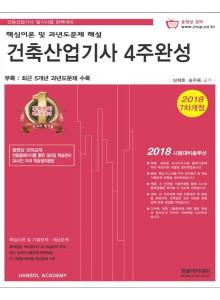 2018 건축산업기사 4주완성 핵심이론 및 과년도 문제해설 / 한솔아카데미 (책 도서)